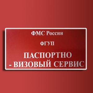 Паспортно-визовые службы Ершичей
