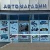 Автомагазины в Ершичах