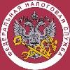 Налоговые инспекции, службы в Ершичах