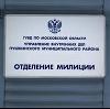 Отделения полиции в Ершичах