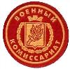 Военкоматы, комиссариаты в Ершичах